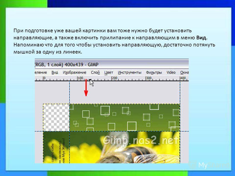 При подготовке уже вашей картинки вам тоже нужно будет установить направляющие, а также включить прилипание к направляющим в меню Вид. Напоминаю что для того чтобы установить направляющую, достаточно потянуть мышкой за одну из линеек.