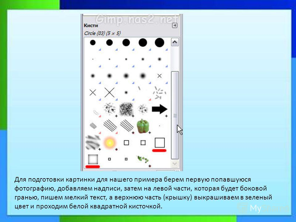 Для подготовки картинки для нашего примера берем первую попавшуюся фотографию, добавляем надписи, затем на левой части, которая будет боковой гранью, пишем мелкий текст, а верхнюю часть (крышку) выкрашиваем в зеленый цвет и проходим белой квадратной