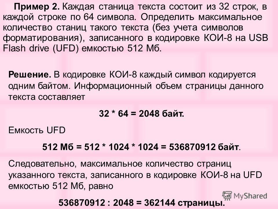 Пример 2. Каждая станица текста состоит из 32 строк, в каждой строке по 64 символа. Определить максимальное количество станиц такого текста (без учета символов форматирования), записанного в кодировке КОИ-8 на USB Flash drive (UFD) емкостью 512 Мб. Р