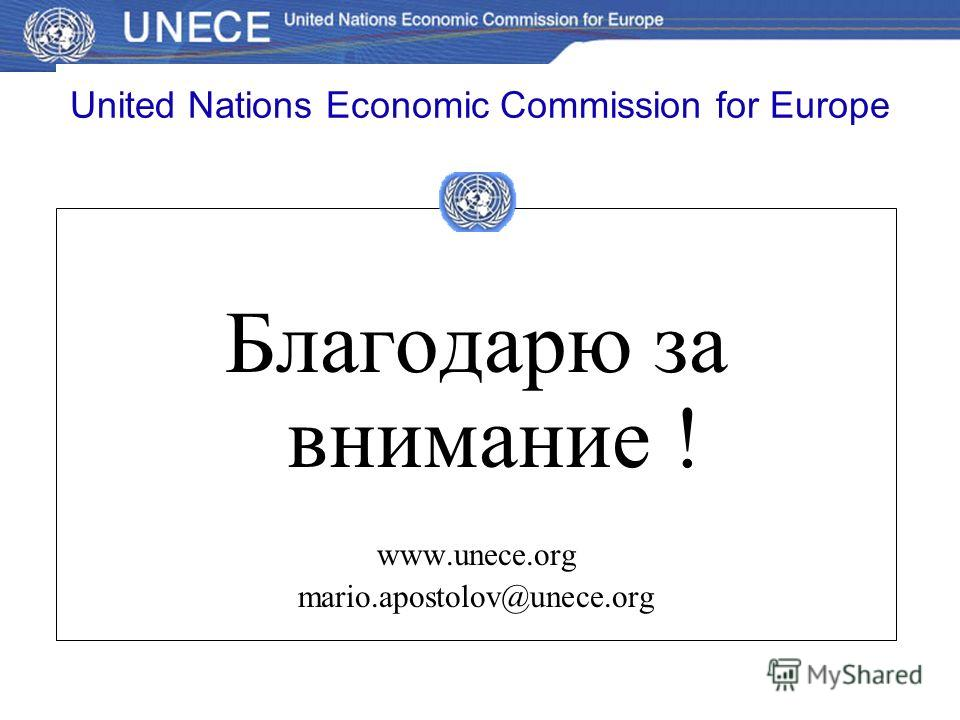 Благодарю за внимание ! www.unece.org mario.apostolov@unece.org United Nations Economic Commission for Europe