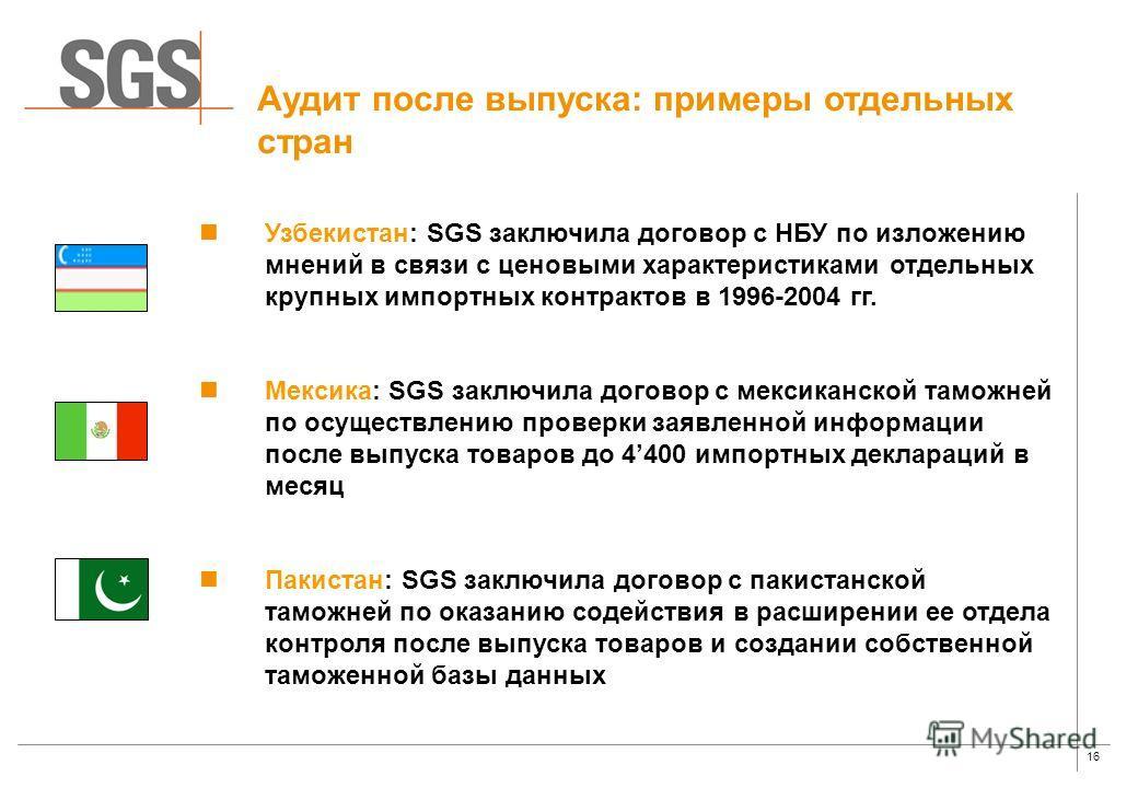 16 Аудит после выпуска: примеры отдельных стран Узбекистан: SGS заключила договор с НБУ по изложению мнений в связи с ценовыми характеристиками отдельных крупных импортных контрактов в 1996-2004 гг. Мексика: SGS заключила договор с мексиканской тамож
