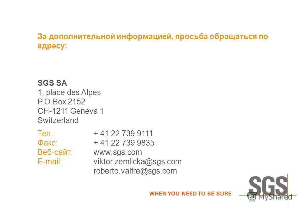 23 За дополнительной информацией, просьба обращаться по адресу: SGS SA 1, place des Alpes P.O.Box 2152 CH-1211 Geneva 1 Switzerland Тел.:+ 41 22 739 9111 Факс:+ 41 22 739 9835 Веб-сайт: www.sgs.com E-mail: viktor.zemlicka@sgs.com roberto.valfre@sgs.c