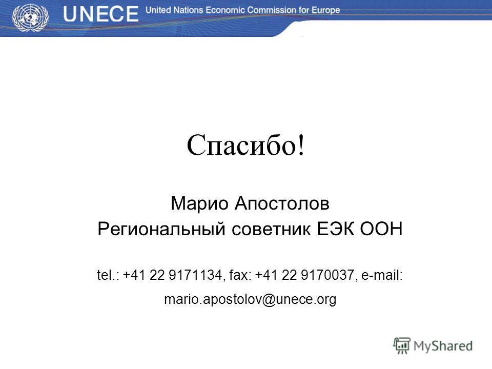 Спасибо! Марио Апостолов Региональный советник ЕЭК ООН tel.: +41 22 9171134, fax: +41 22 9170037, e-mail: mario.apostolov@unece.org