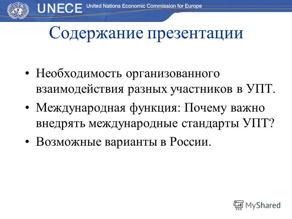 Содержание презентации Необходимость организованного взаимодействия разных участников в УПТ. Международная функция: Почему важно внедрять международные стандарты УПТ? Возможные варианты в России.