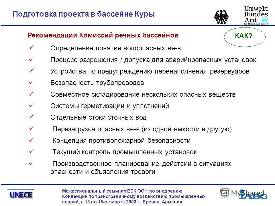 Подготовка проекта в бассейне Куры Межрегиональный семинар ЕЭК ООН по внедрению Конвенции по трансграничному воздействию промышленных аварий, с 13 по 15-ое марта 2003 г., Ереван, Армения Рекомендации Комиссий речных бассейнов Определение понятия водо
