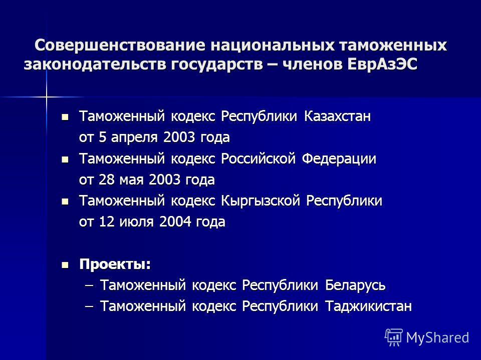 Совершенствование национальных таможенных законодательств государств – членов ЕврАзЭС Таможенный кодекс Республики Казахстан Таможенный кодекс Республики Казахстан от 5 апреля 2003 года Таможенный кодекс Российской Федерации Таможенный кодекс Российс