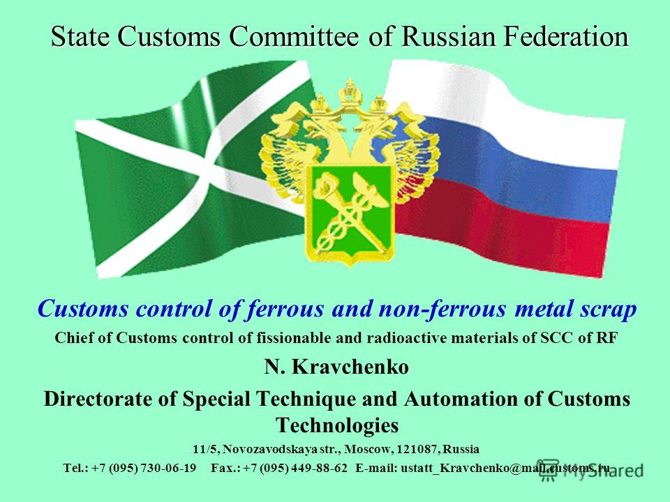 State Customs Committee of Russian Federation Customs control of ferrous and non-ferrous metal scrap Chief of Customs control of fissionable and radioactive materials of SCC of RF N. Kravchenko Directorate of Special Technique and Automation of Custo