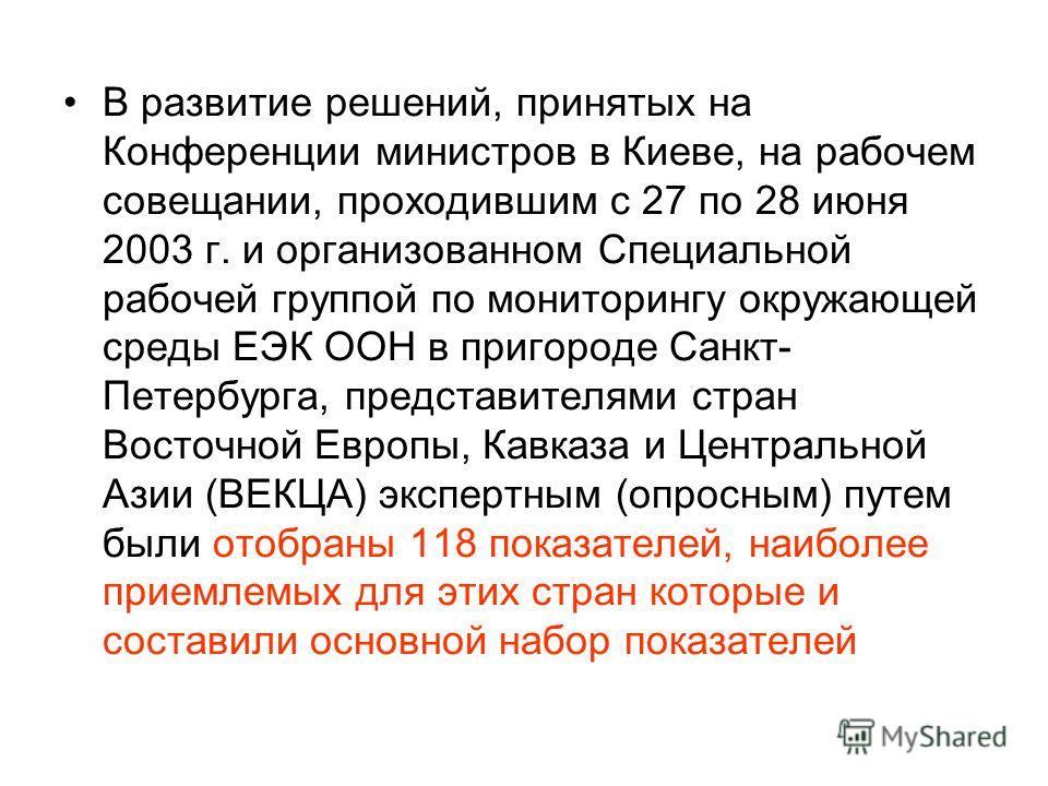 В развитие решений, принятых на Конференции министров в Киеве, на рабочем совещании, проходившим с 27 по 28 июня 2003 г. и организованном Специальной рабочей группой по мониторингу окружающей среды ЕЭК ООН в пригороде Санкт- Петербурга, представителя