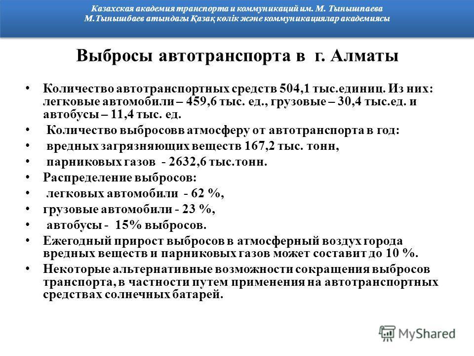Выбросы автотранспорта в г. Алматы Количество автотранспортных средств 504,1 тыс.единиц. Из них: легковые автомобили – 459,6 тыс. ед., грузовые – 30,4 тыс.ед. и автобусы – 11,4 тыс. ед. Количество выбросовв атмосферу от автотранспорта в год: вредных