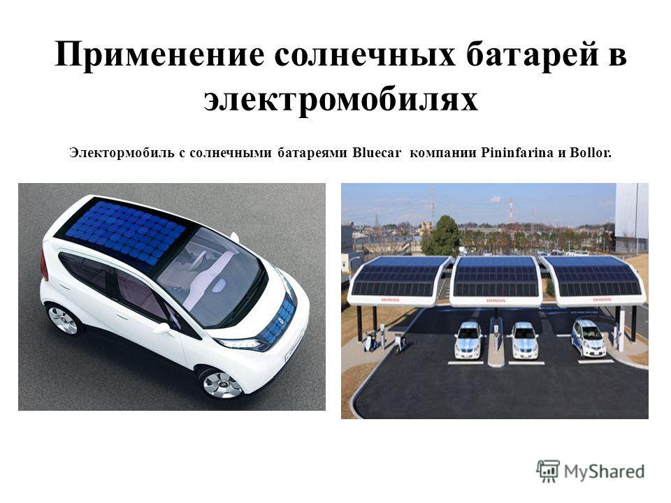 Применение солнечных батарей в электромобилях Электормобиль с солнечными батареями Bluecar компании Pininfarina и Bollor.