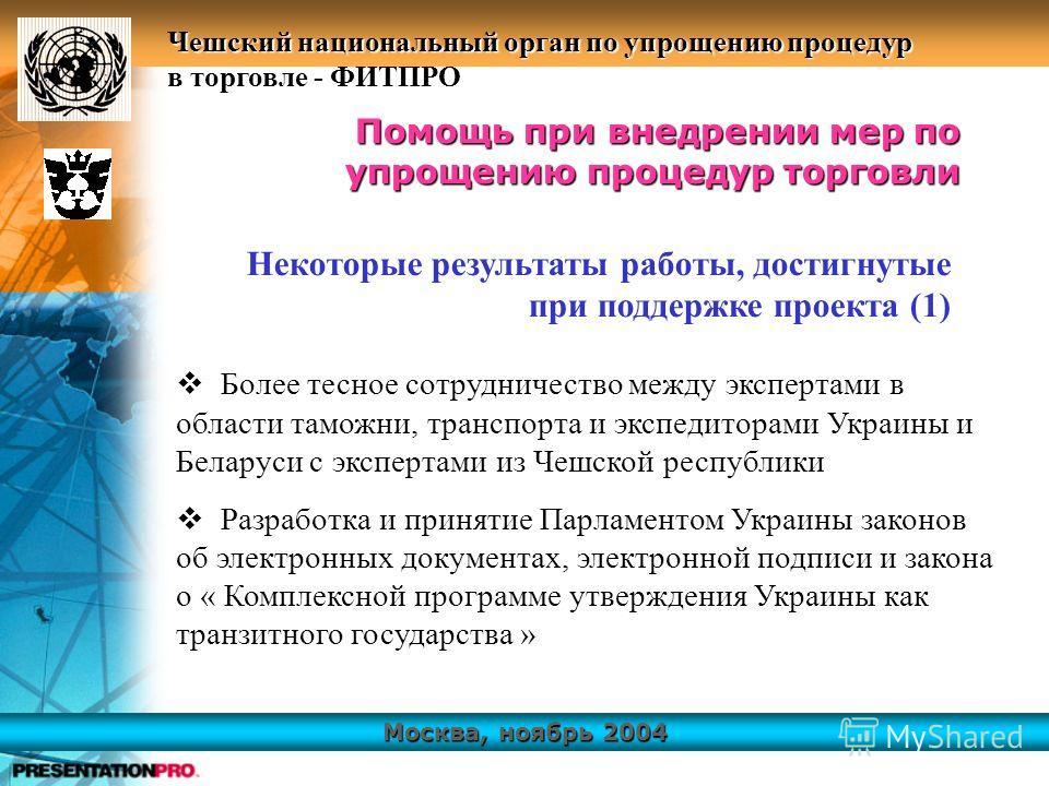Москва, ноябрь 2004 Чешский национальный орган по упрощению процедур в торговле - ФИТПРО Более тесное сотрудничество между экспертами в области таможни, транспорта и экспедиторами Украины и Беларуси с экспертами из Чешской республики Разработка и при