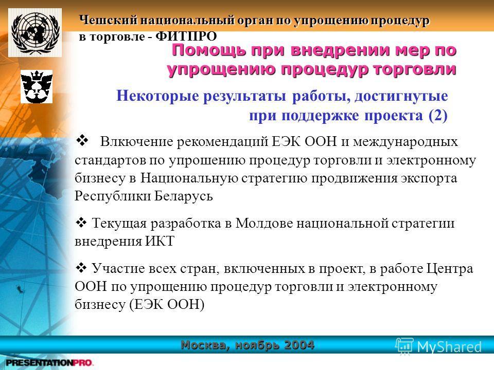 Москва, ноябрь 2004 Чешский национальный орган по упрощению процедур в торговле - ФИТПРО Влкючение рекомендаций ЕЭК ООH и международных стандартов по упрошению процедур торговли и электронному бизнесу в Национальную стратегию продвижения экспорта Рес