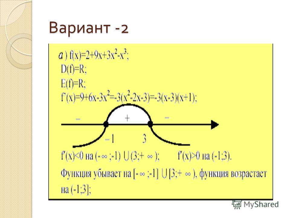 Вариант -2