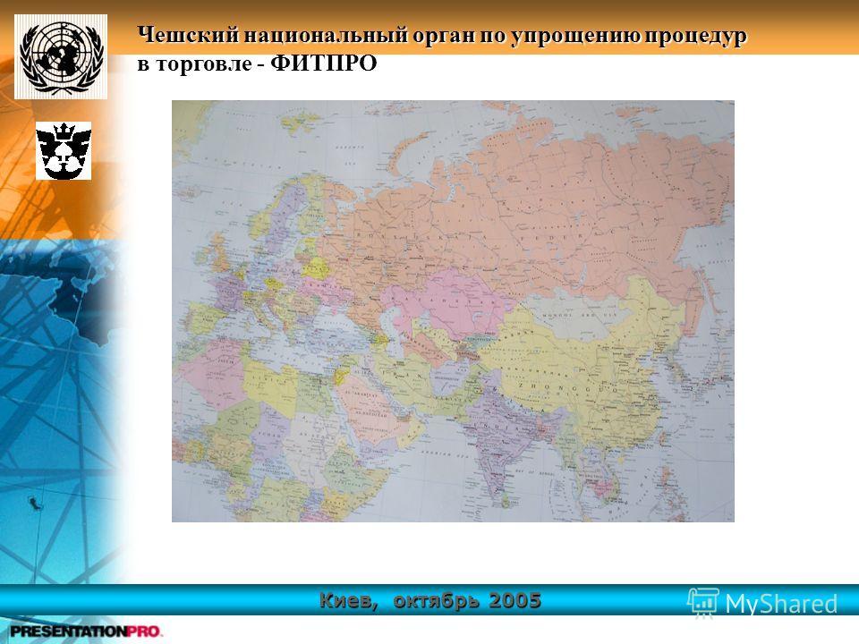 Киев, октябрь 2005 Чешский национальный орган по упрощению процедур в торговле - ФИТПРО