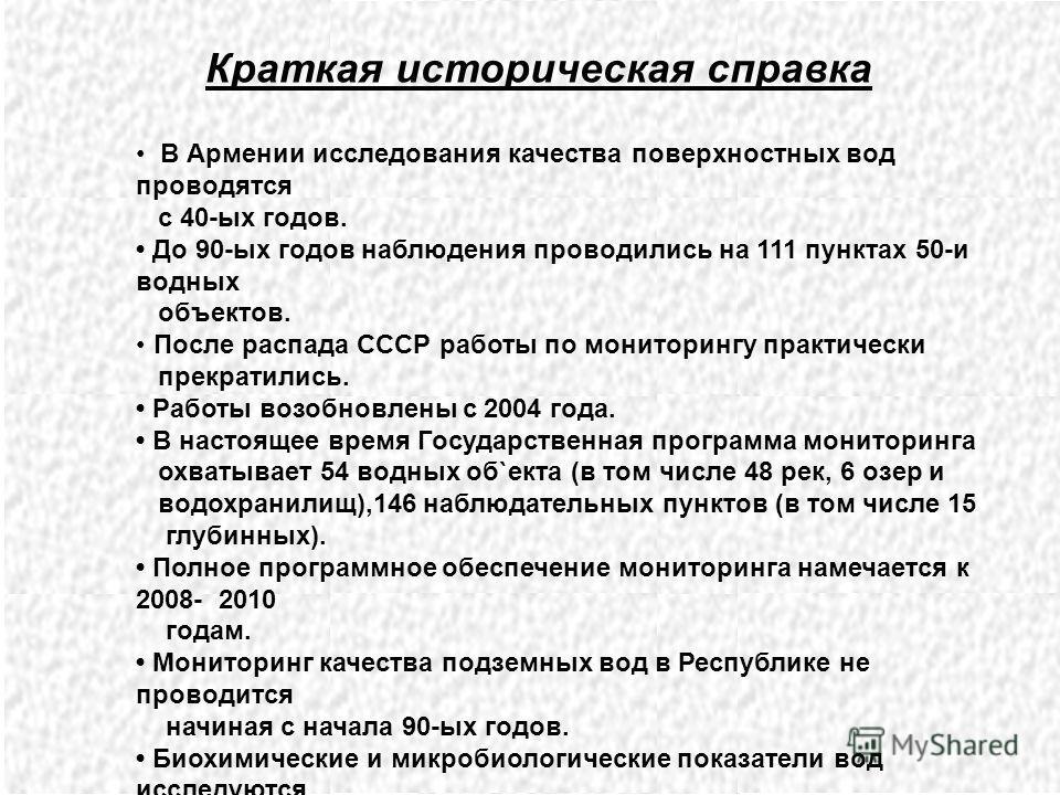 Краткая историческая справка В Армении исследования качества поверхностных вод проводятся с 40-ых годов. До 90-ых годов наблюдения проводились на 111 пунктах 50-и водных объектов. После распада СССР работы по мониторингу практически прекратились. Раб