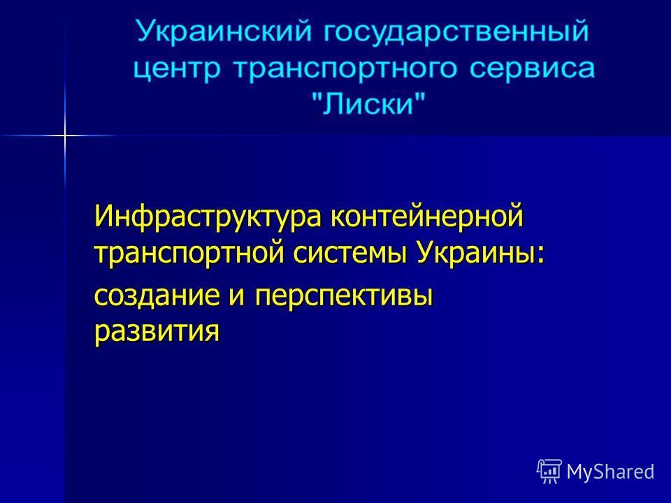 Инфраструктура контейнерной транспортной системы Украины: создание и перспективы развития