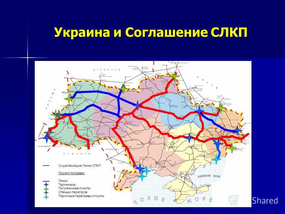 Украина и Соглашение СЛКП Существующие Линии СЛКП Проект поправок Линии Терминалы Пограничные пункты Станции перегруза Паромные переправы и порты