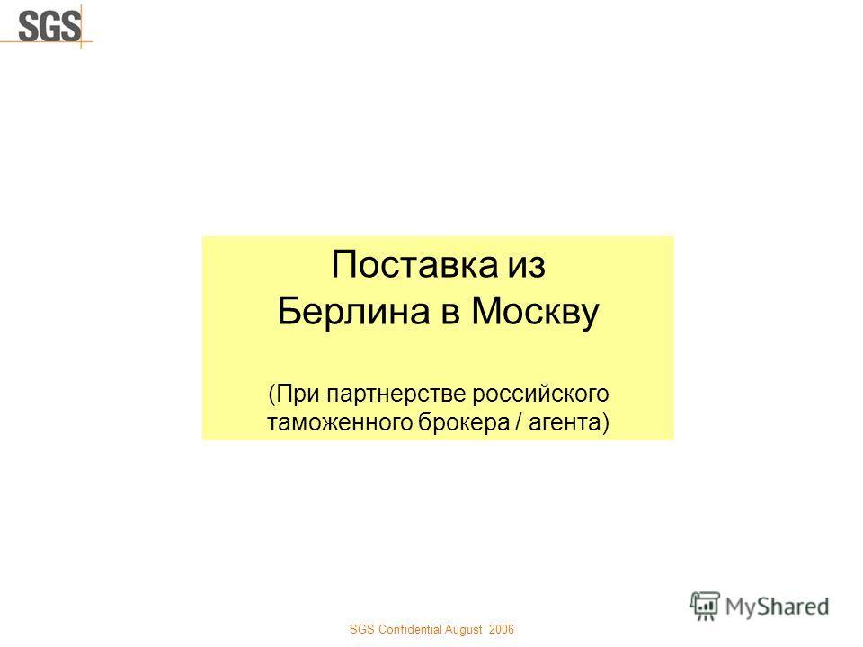 SGS Confidential August 2006 Поставка из Берлина в Москву (При партнерстве российского таможенного брокера / агента)