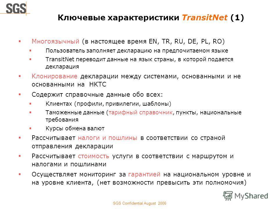 SGS Confidential August 2006 Многоязычный (в настоящее время EN, TR, RU, DE, PL, RO) Пользователь заполняет декларацию на предпочитаемом языке TransitNet переводит данные на язык страны, в которой подается декларация Клонирование декларации между сис
