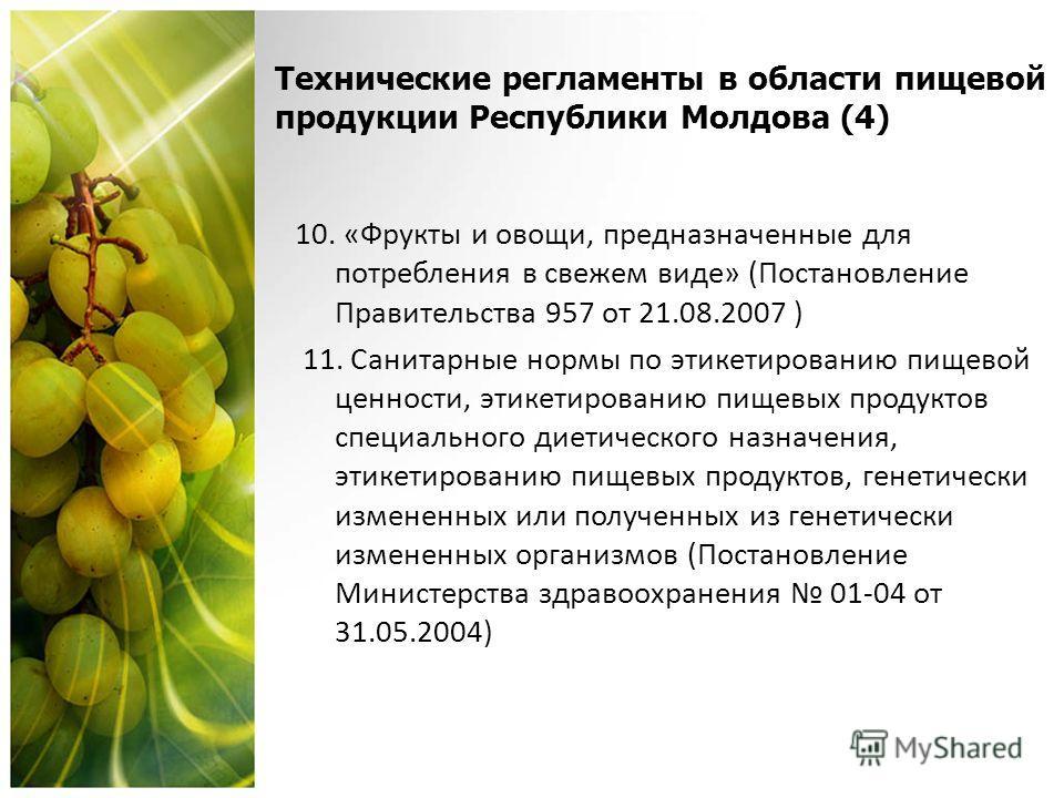 Технические регламенты в области пищевой продукции Республики Молдова (4) 10. «Фрукты и овощи, предназначенные для потребления в свежем виде» (Постановление Правительства 957 от 21.08.2007 ) 11. Санитарные нормы по этикетированию пищевой ценности, эт