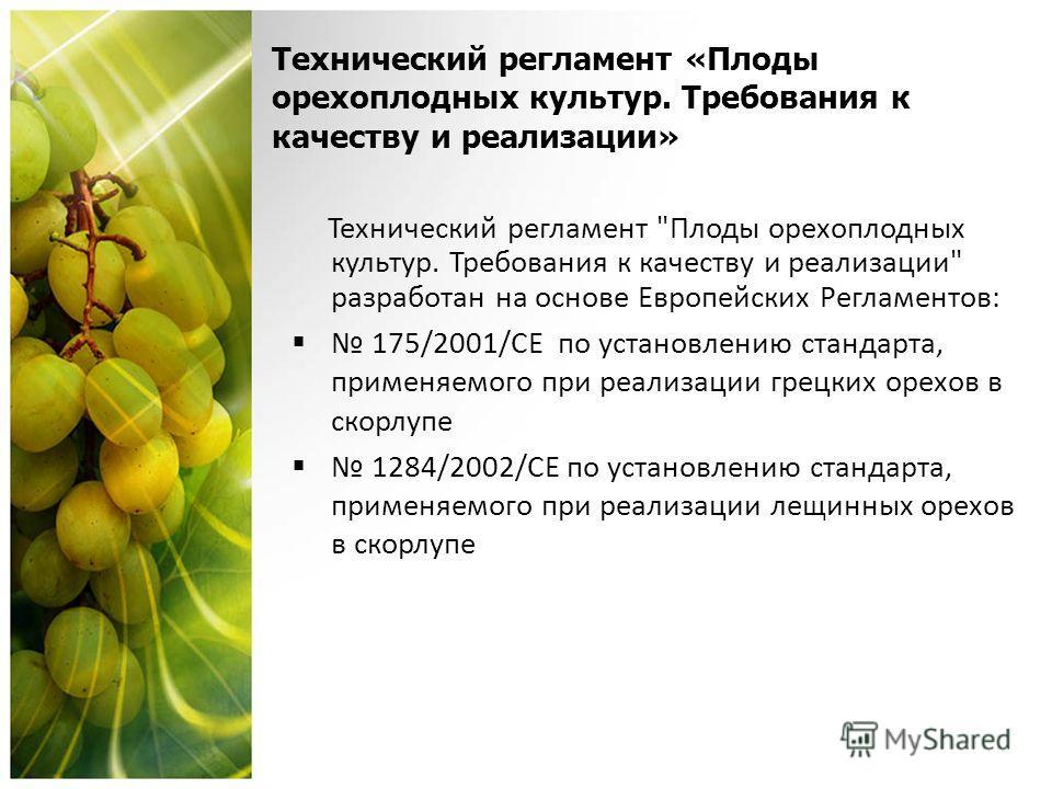 Технический регламент «Плоды орехоплодных культур. Требования к качеству и реализации» Технический регламент