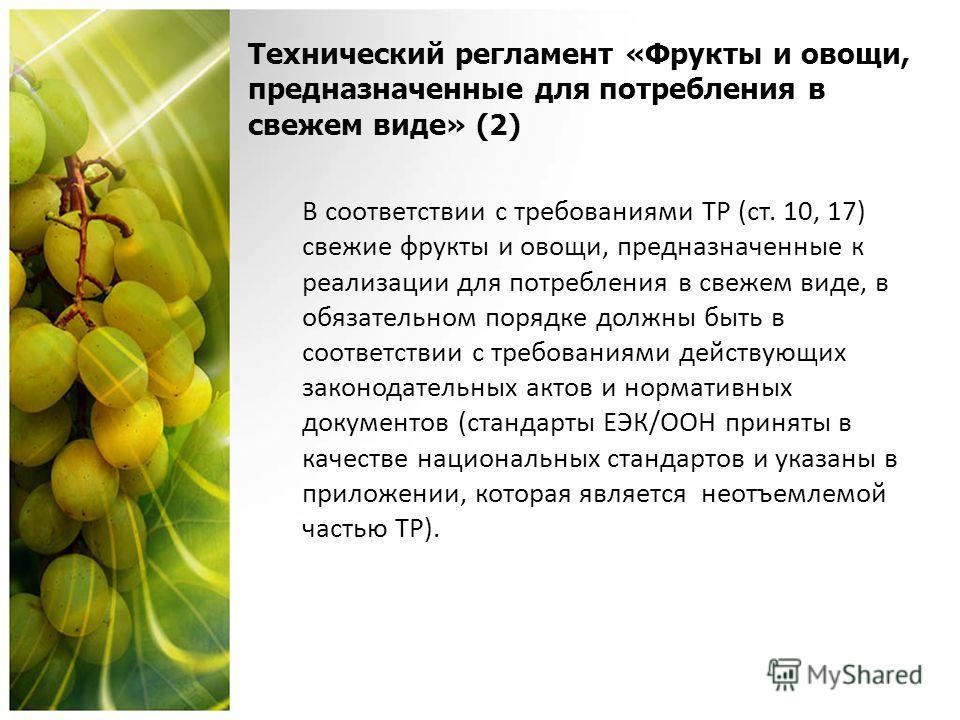 Технический регламент «Фрукты и овощи, предназначенные для потребления в свежем виде» (2) В соответствии с требованиями ТР (ст. 10, 17) свежие фрукты и овощи, предназначенные к реализации для потребления в свежем виде, в обязательном порядке должны б