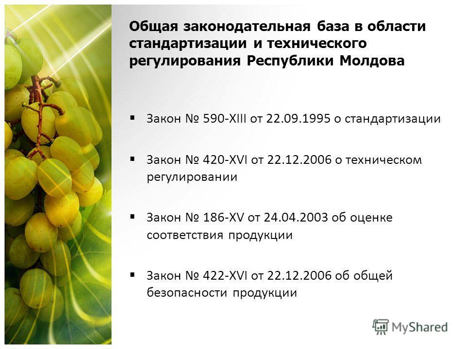 Общая законодательная база в области стандартизации и технического регулирования Республики Молдова Закон 590-XIII от 22.09.1995 о стандартизации Закон 420-XVI от 22.12.2006 о техническом регулировании Закон 186-XV от 24.04.2003 об оценке соответстви