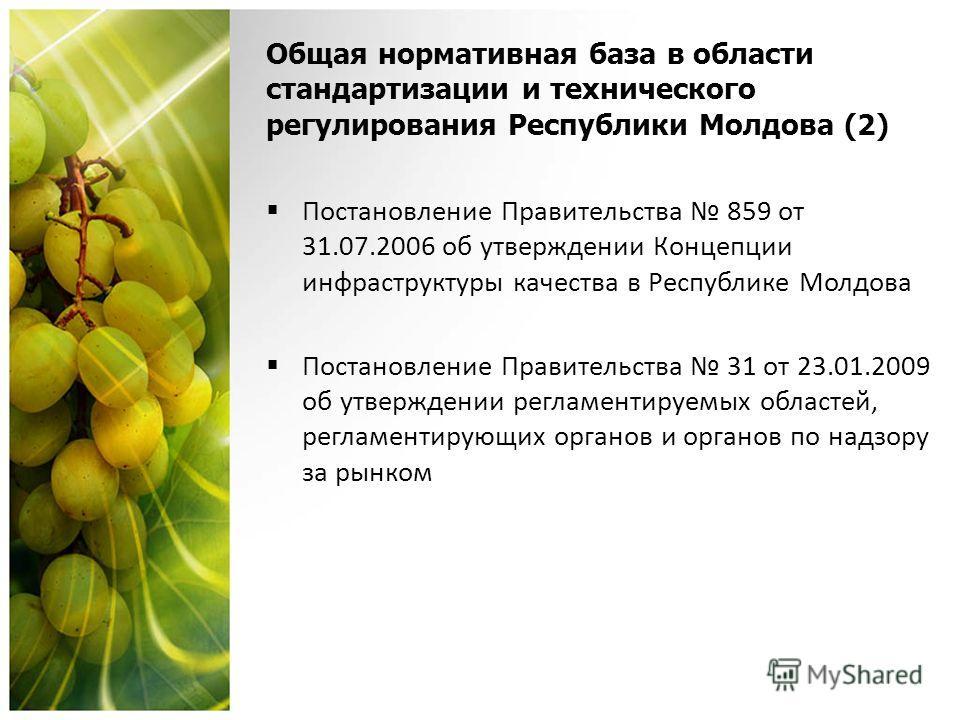 Общая нормативная база в области стандартизации и технического регулирования Республики Молдова (2) Постановление Правительства 859 от 31.07.2006 об утверждении Концепции инфраструктуры качества в Республике Молдова Постановление Правительства 31 от