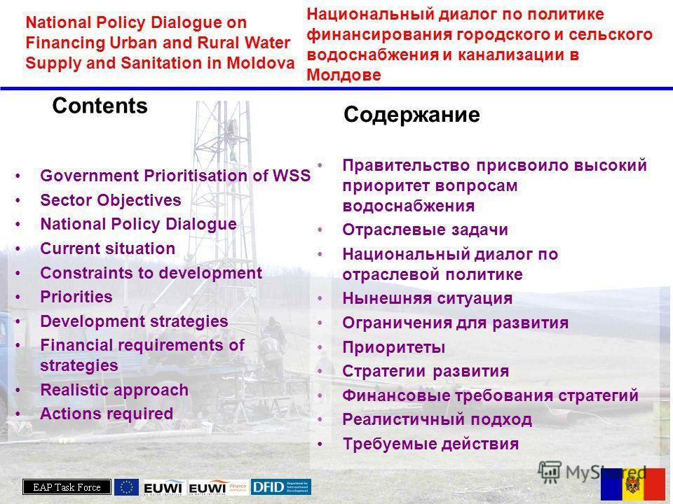 Правительство присвоило высокий приоритет вопросам водоснабжения Отраслевые задачи Национальный диалог по отраслевой политике Нынешняя ситуация Ограничения для развития Приоритеты Стратегии развития Финансовые требования стратегий Реалистичный подход