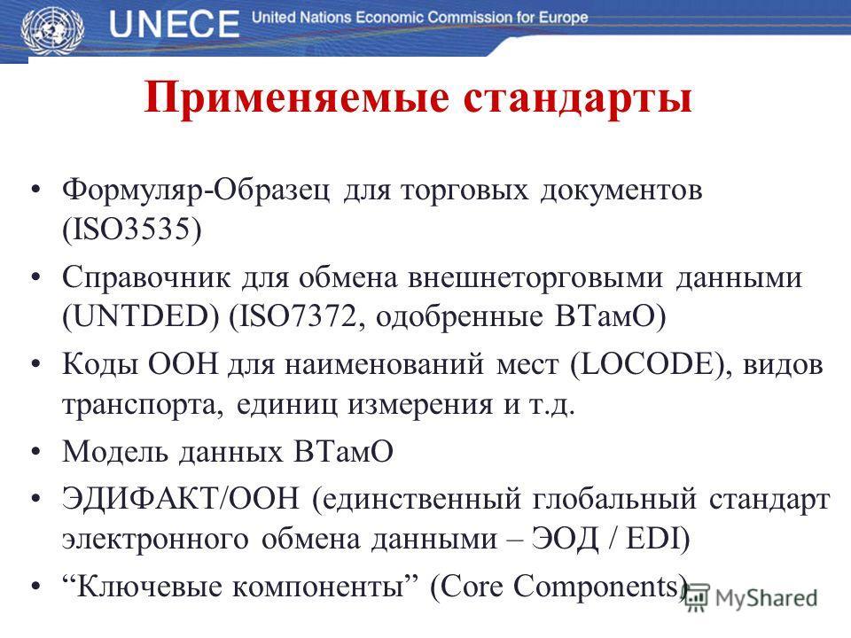 Применяемые стандарты Формуляр-Образец для торговых документов (ISO3535) Справочник для обмена внешнеторговыми данными (UNTDED) (ISO7372, одобренные ВТамО) Коды ООН для наименований мест (LOCODE), видов транспорта, единиц измерения и т.д. Модель данн