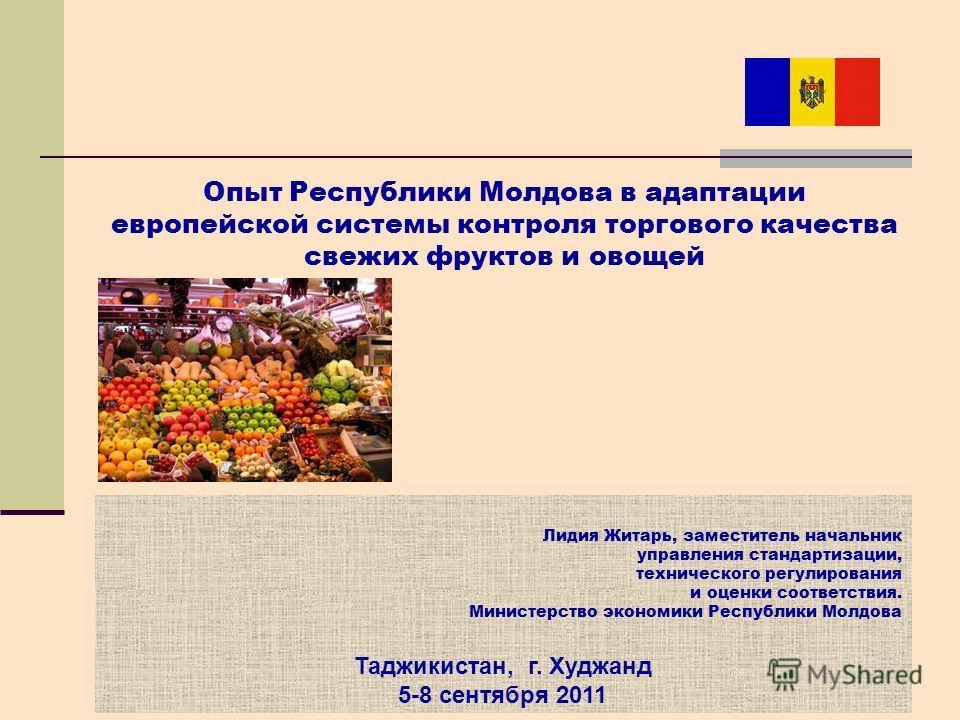 Опыт Республики Молдова в адаптации европейской системы контроля торгового качества свежих фруктов и овощей 1 Лидия Житарь, заместитель начальник управления стандартизации, технического регулирования и оценки соответствия. Министерство экономики Респ
