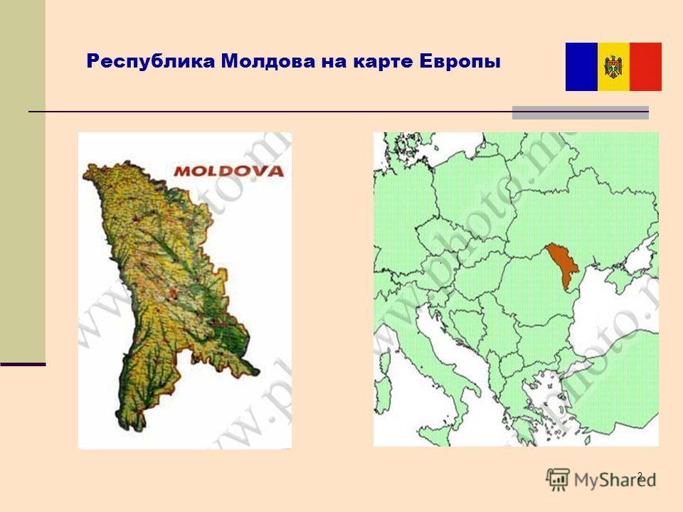 2 Республика Молдова на карте Европы