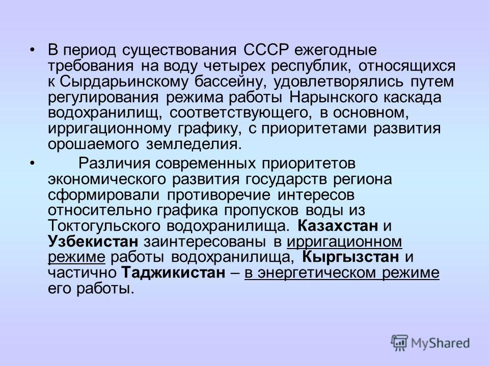 В период существования СССР ежегодные требования на воду четырех республик, относящихся к Сырдарьинскому бассейну, удовлетворялись путем регулирования режима работы Нарынского каскада водохранилищ, соответствующего, в основном, ирригационному графику