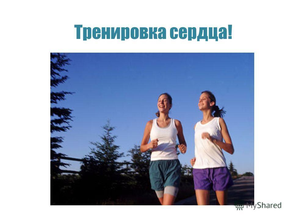 Тренировка сердца!
