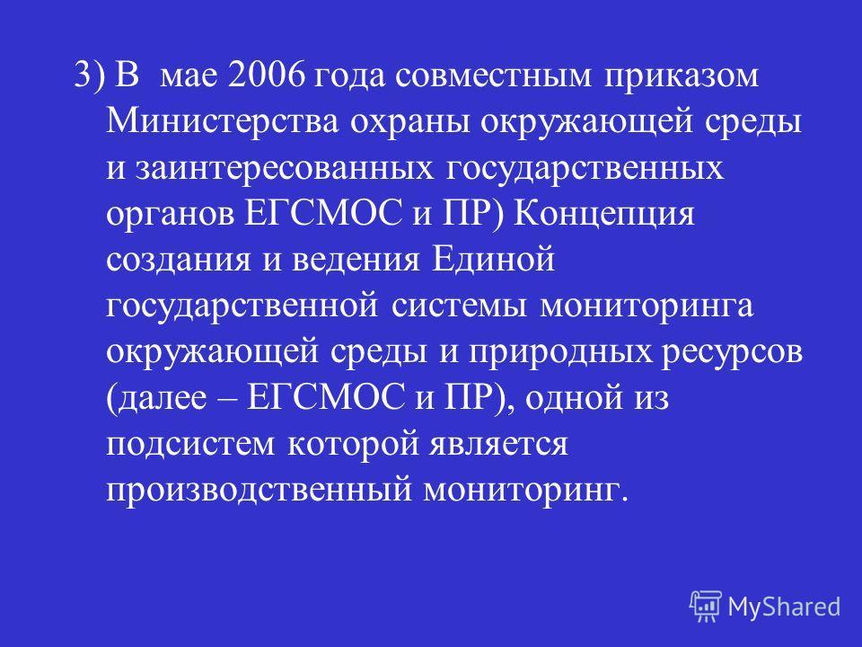 3) В мае 2006 года совместным приказом Министерства охраны окружающей среды и заинтересованных государственных органов ЕГСМОС и ПР) Концепция создания и ведения Единой государственной системы мониторинга окружающей среды и природных ресурсов (далее –