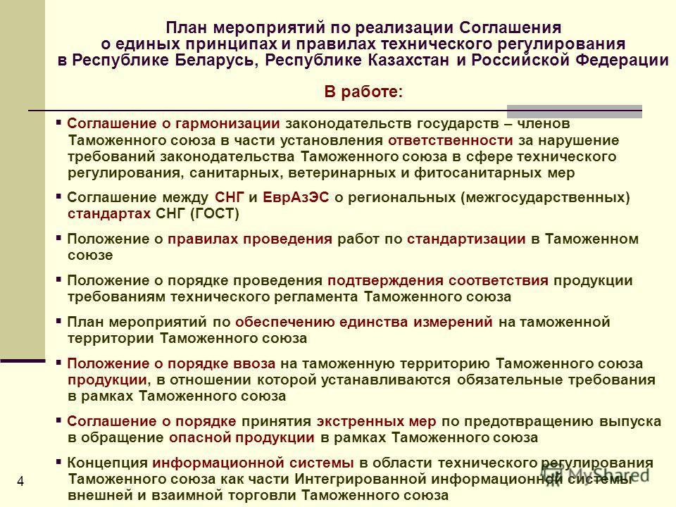 В работе: Соглашение о гармонизации законодательств государств – членов Таможенного союза в части установления ответственности за нарушение требований законодательства Таможенного союза в сфере технического регулирования, санитарных, ветеринарных и ф