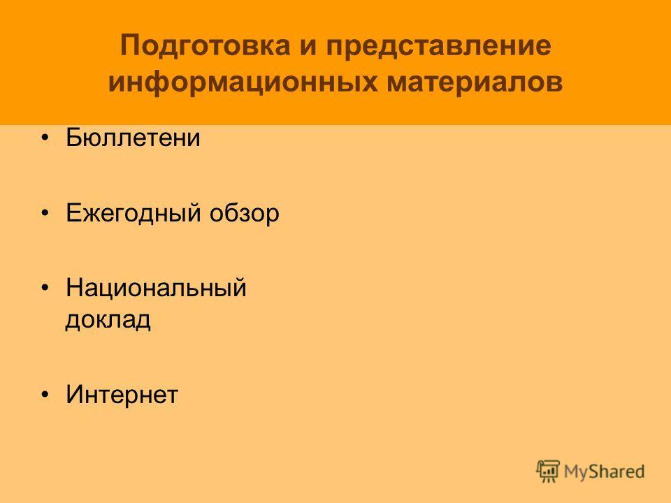 Подготовка и представление информационных материалов Бюллетени Ежегодный обзор Национальный доклад Интернет