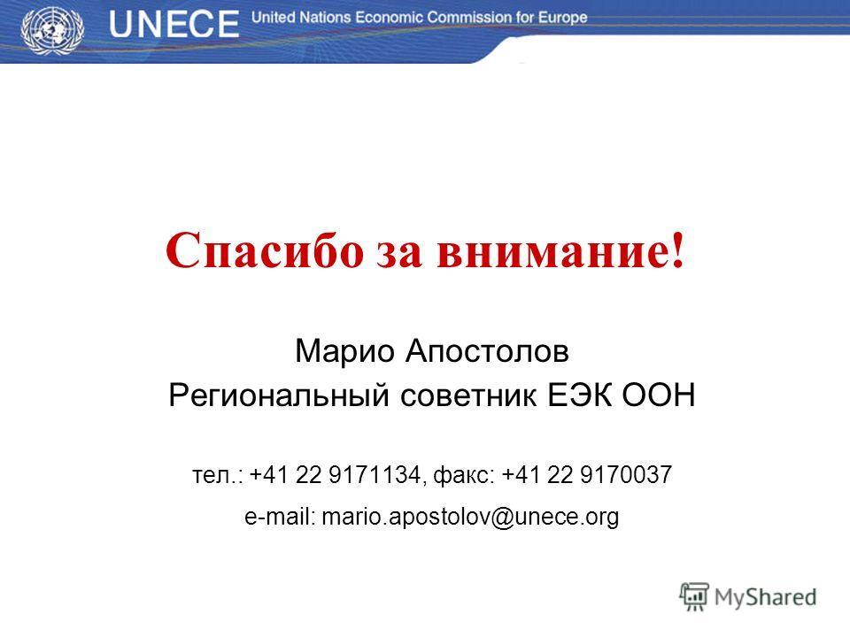 Спасибо за внимание! Марио Апостолов Региональный советник ЕЭК ООН тел.: +41 22 9171134, факс: +41 22 9170037 e-mail: mario.apostolov@unece.org