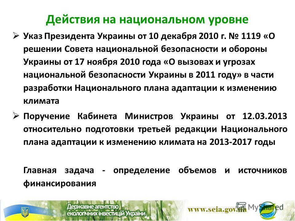 Действия на национальном уровне Указ Президента Украины от 10 декабря 2010 г. 1119 «О решении Совета национальной безопасности и обороны Украины от 17 ноября 2010 года «О вызовах и угрозах национальной безопасности Украины в 2011 году» в части разраб