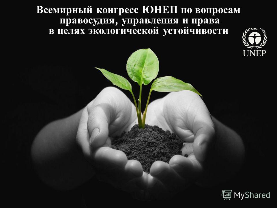 Всемирный конгресс ЮНЕП по вопросам правосудия, управления и права в целях экологической устойчивости