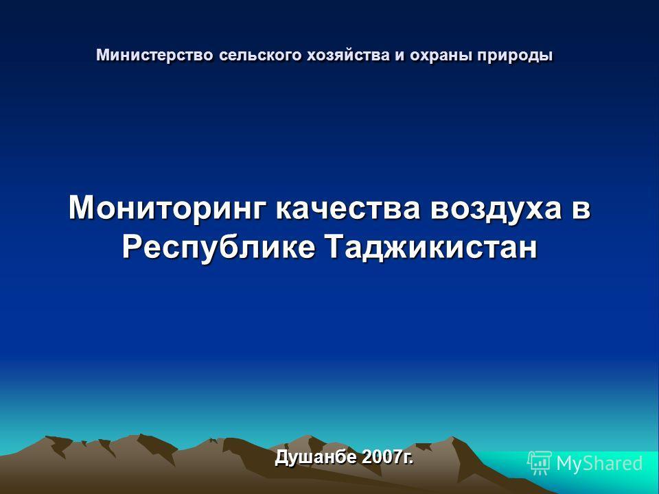 Министерство сельского хозяйства и охраны природы Мониторинг качества воздуха в Республике Таджикистан Душанбе 2007г.