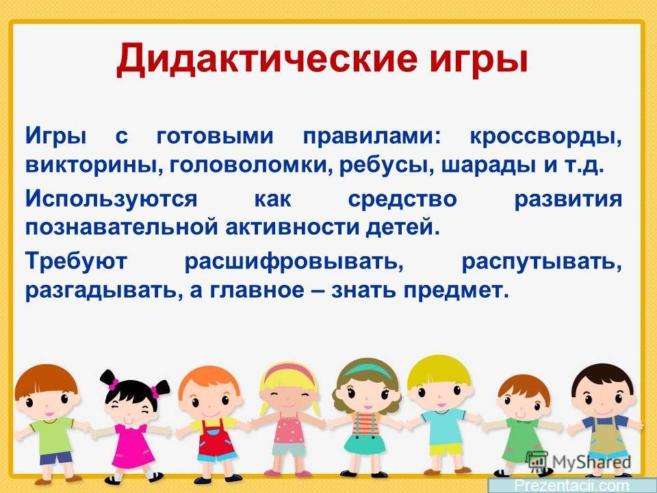 Дидактические игры Игры с готовыми правилами: кроссворды, викторины, головоломки, ребусы, шарады и т.д. Используются как средство развития познавательной активности детей. Требуют расшифровывать, распутывать, разгадывать, а главное – знать предмет. P