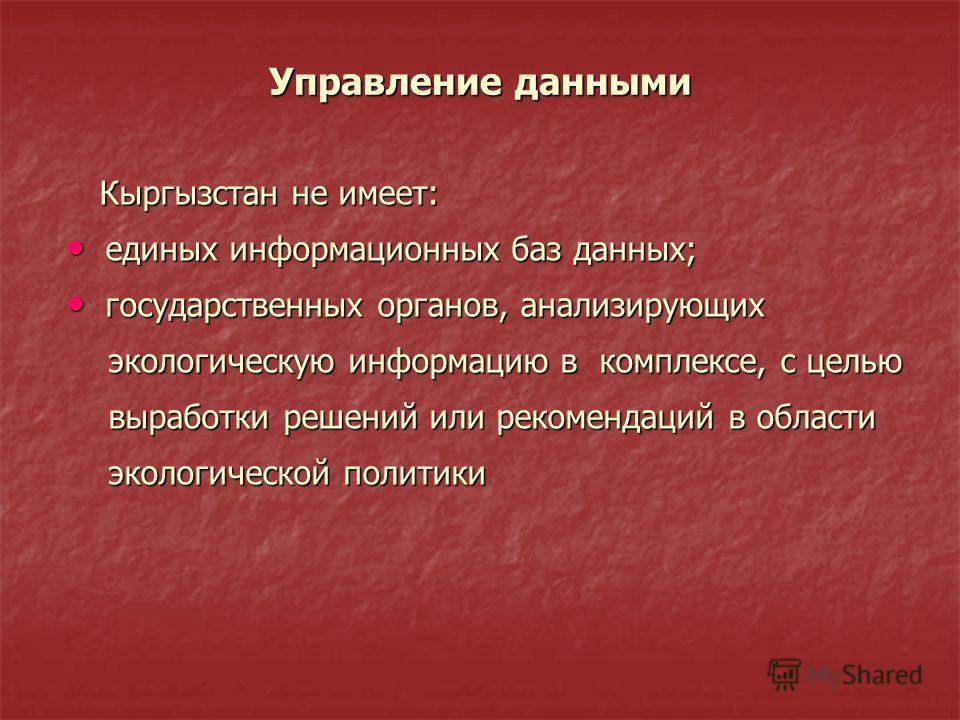 Кыргызстан не имеет: Кыргызстан не имеет: единых информационных баз данных; единых информационных баз данных; государственных органов, анализирующих государственных органов, анализирующих экологическую информацию в комплексе, с целью экологическую ин