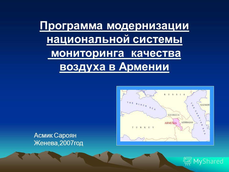 Программа модернизации национальной системы мониторинга качества воздуха в Армении Асмик Сароян Женева,2007год