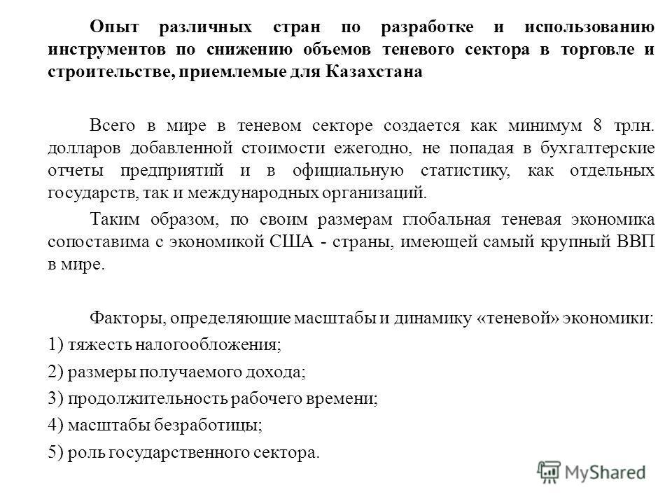 Опыт различных стран по разработке и использованию инструментов по снижению объемов теневого сектора в торговле и строительстве, приемлемые для Казахстана Всего в мире в теневом секторе создается как минимум 8 трлн. долларов добавленной стоимости еже