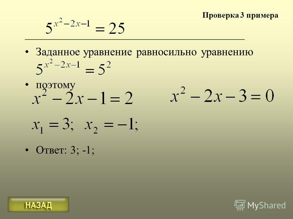 Заданное уравнение равносильно уравнению поэтому Ответ: 3; -1; Проверка 3 примера _____________________________________________