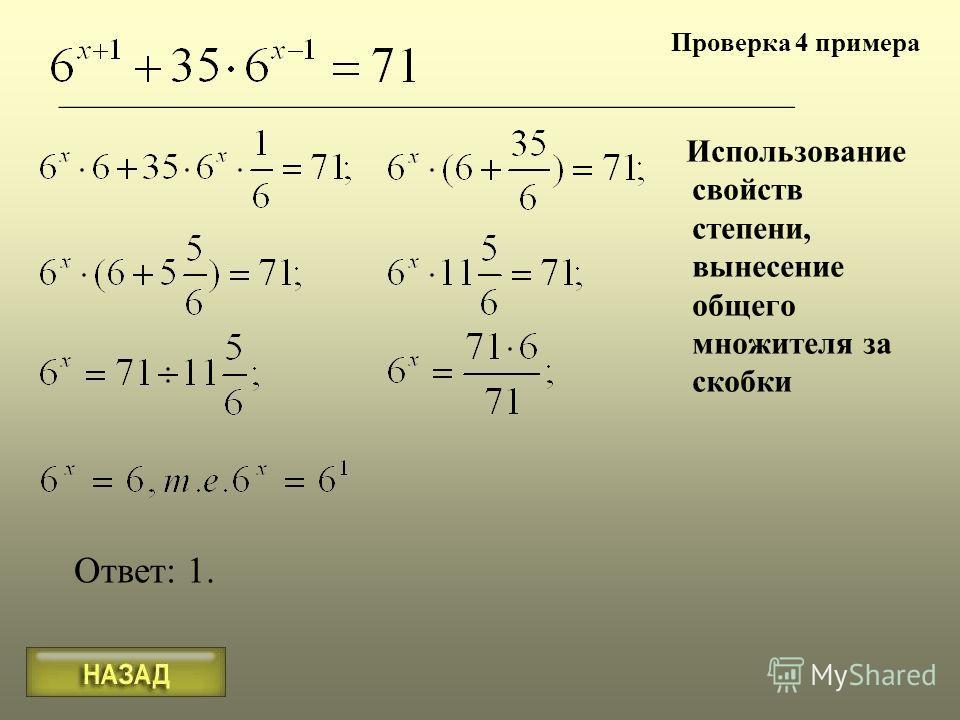 Использование свойств степени, вынесение общего множителя за скобки Проверка 4 примера ______________________________________________ Ответ: 1.