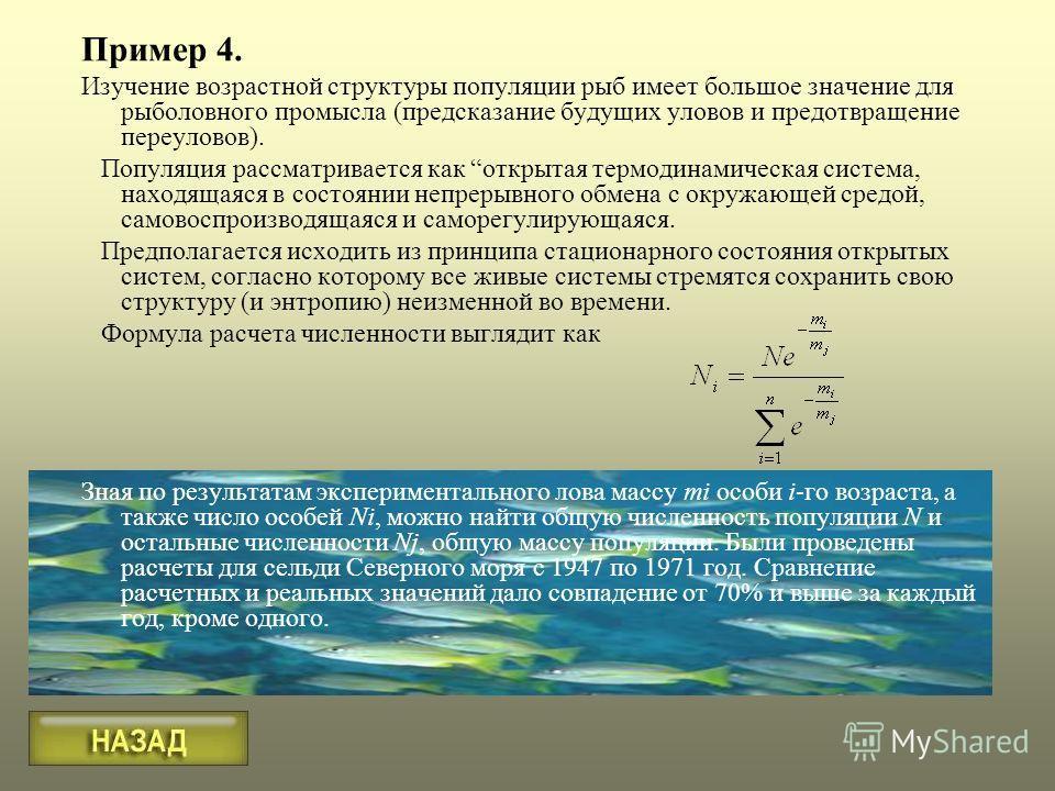 Пример 4. Изучение возрастной структуры популяции рыб имеет большое значение для рыболовного промысла (предсказание будущих уловов и предотвращение переуловов). Популяция рассматривается как открытая термодинамическая система, находящаяся в состоянии