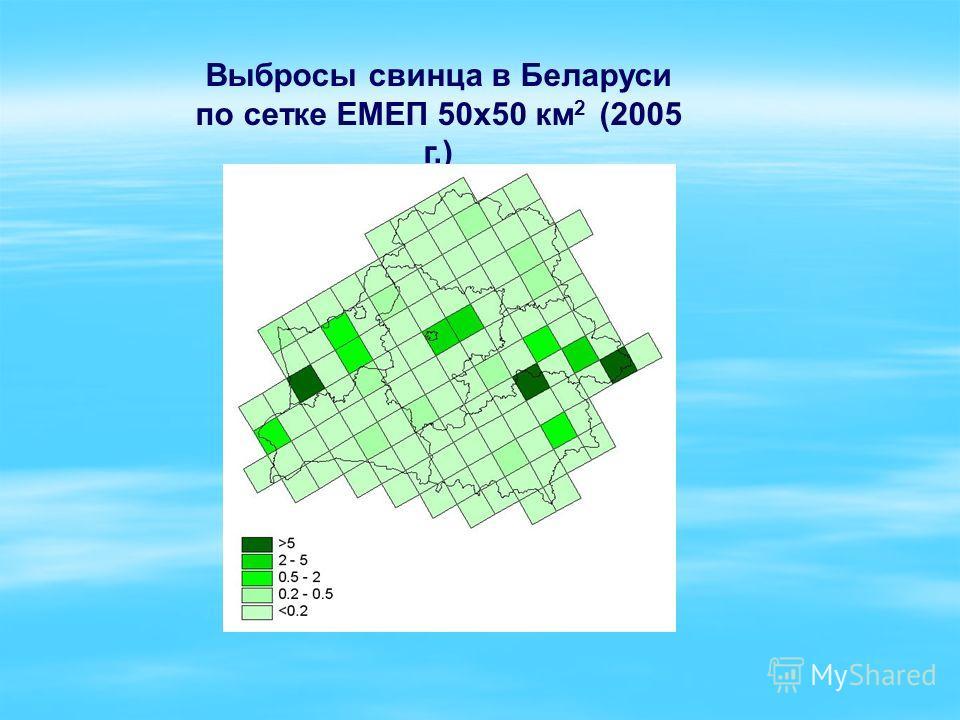 Выбросы свинца в Беларуси по сетке ЕМЕП 50х50 км 2 (2005 г.)