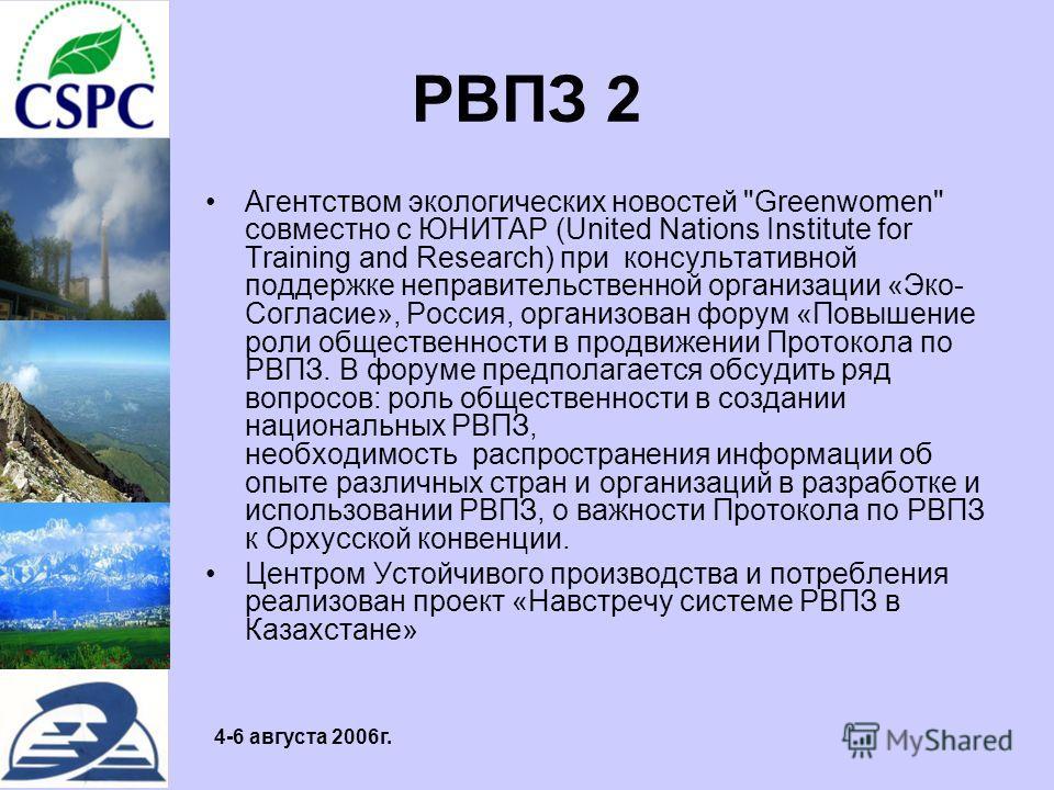 4-6 августа 2006г. РВПЗ 2 Агентством экологических новостей